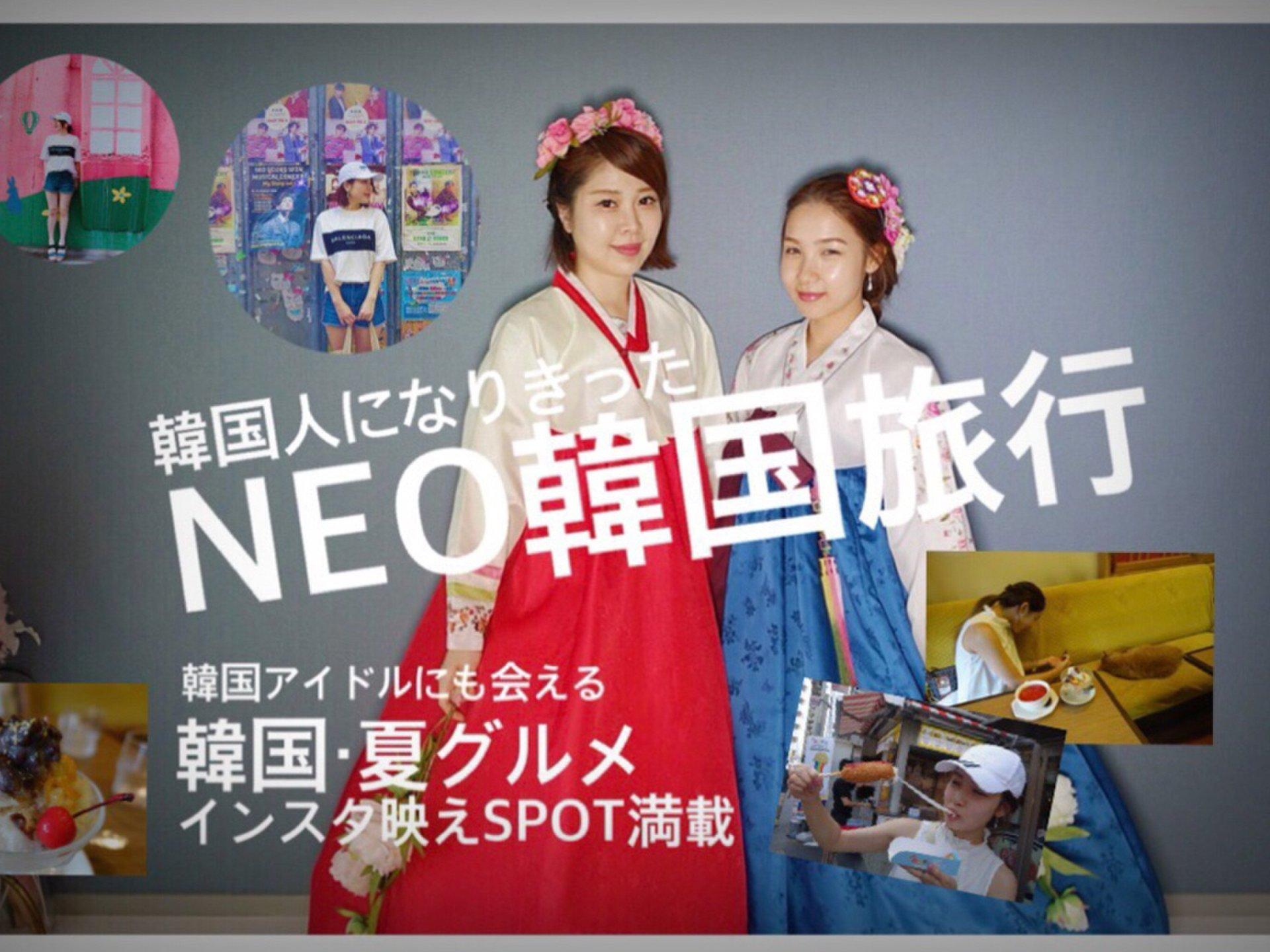 韓国人になりきるネオ韓国旅行!韓国アイドル・チマチョゴリ撮影も激安の新大久保1日満喫プラン。