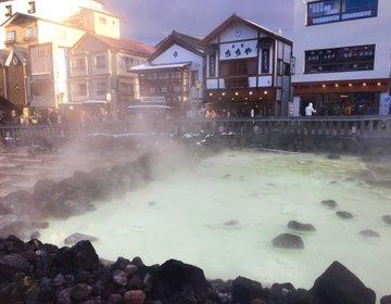 【草津で絶景、雪見風呂!】いっぱい食べて、温泉でほかほか。とことん癒されるプラン。