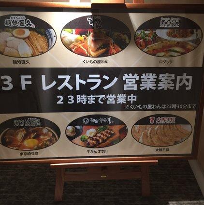 フレンテ笹塚