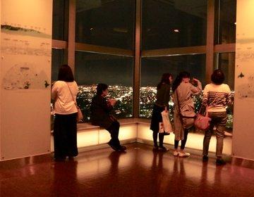 【札幌駅デート・展望室】気軽にムーディな夜景で癒しのひとときを♡「JRタワー展望室」