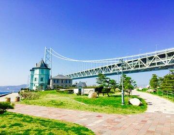 【神戸にいったら絶対おすすめ】巨大な明石海峡大橋を真下で楽しめる舞子公園へいこう!