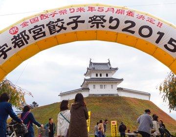 今年も開催、宇都宮餃子祭り!宇都宮市内25店舗が腕を競う祭典へ!