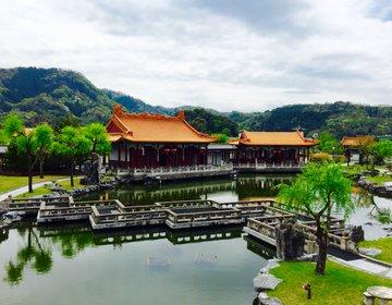 【鳥取県にある日本最大の中国庭園】有名な最遊記ロケで使われた中国庭園燕趙園へ