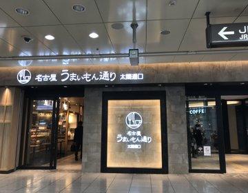 もう名古屋駅で食べる場所に迷わない!名古屋駅内&周辺で名古屋メシが楽しめるレストラン♡