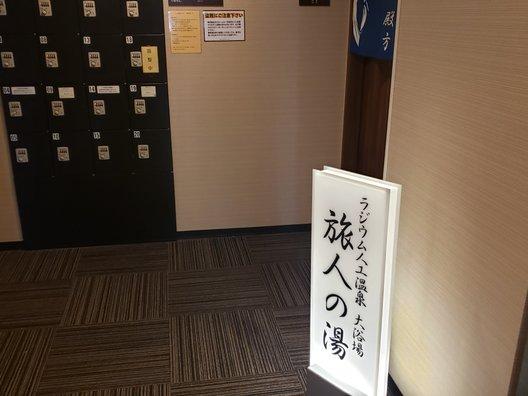 ホテルルートイン 仙台多賀城
