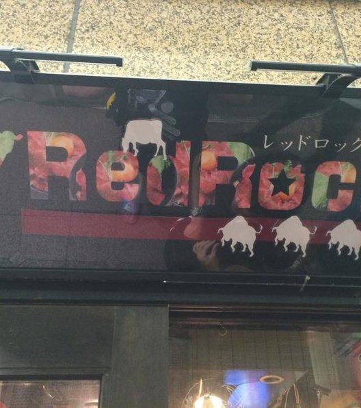 レッドロック 東店