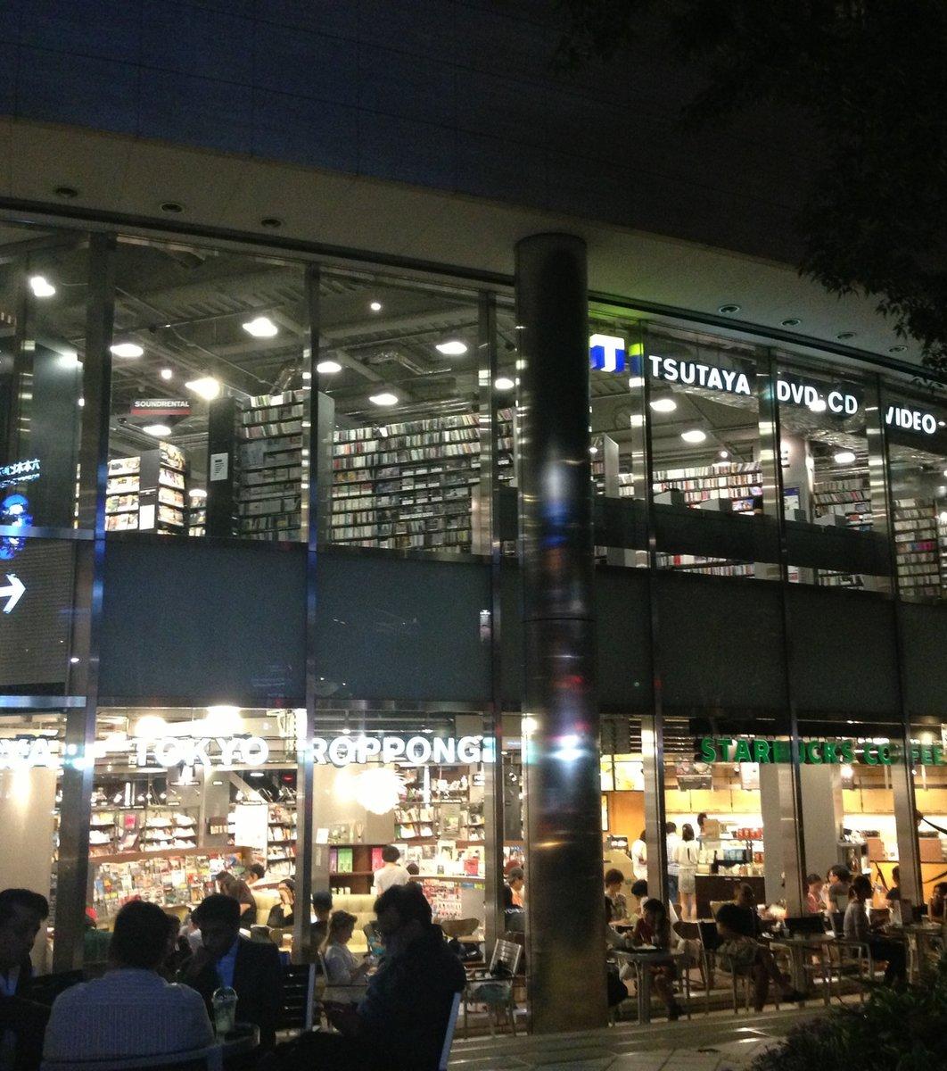 スターバックス・コーヒー TSUTAYA TOKYO ROPPONGI店