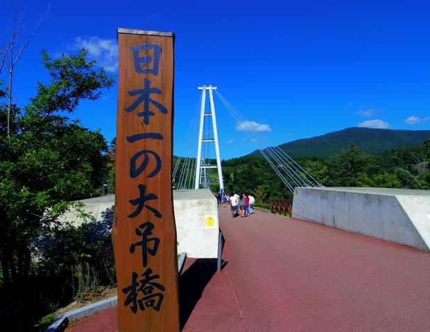"""九重""""夢大吊橋"""