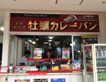 【広島・宮島のおすすめグルメ】プリップリの牡蠣が丸ごと入った牡蠣カレーパン!