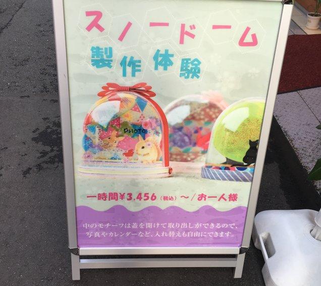 和のスノードーム専門店 Petal ペタル