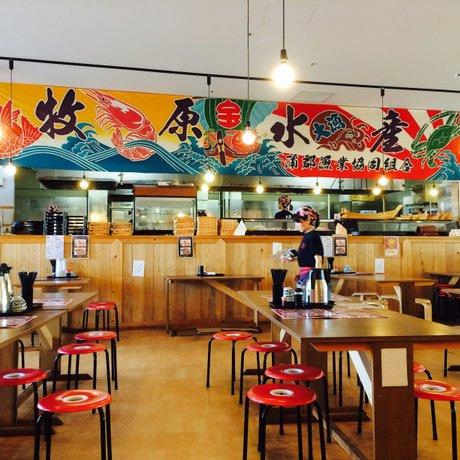 牧原鮮魚店