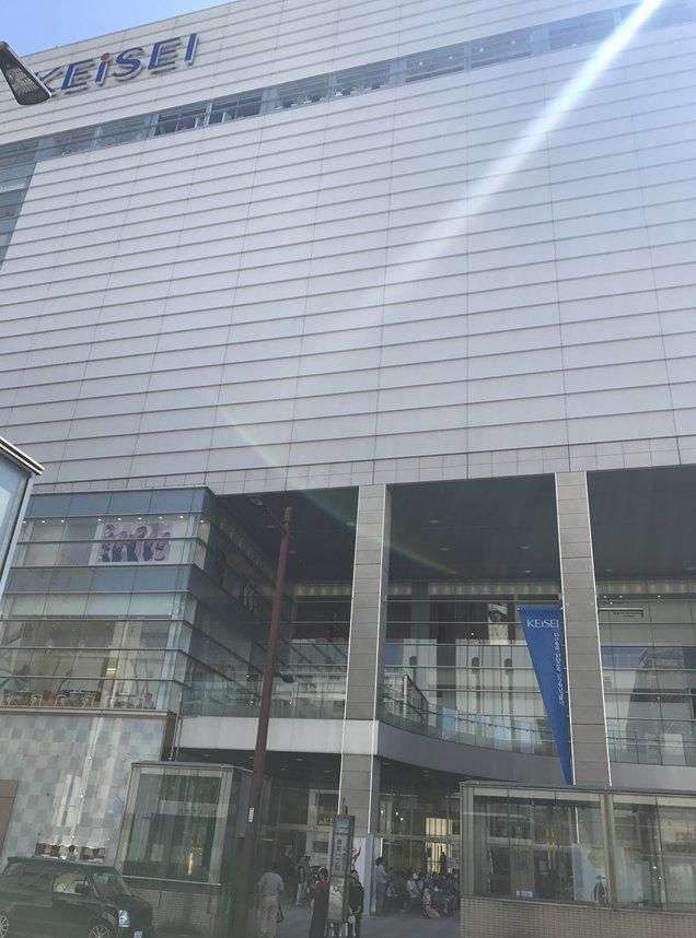 京成百貨店