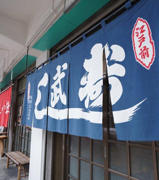 徳田屋食堂