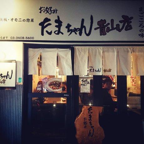 お好み たまちゃん 青山店