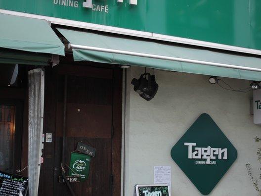 TAGEN DINING CAFE (タゲンダイニングカフェ)