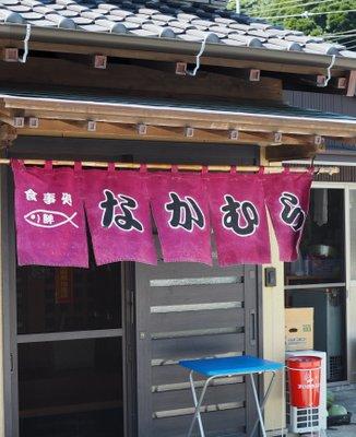 なかむら 小湊店