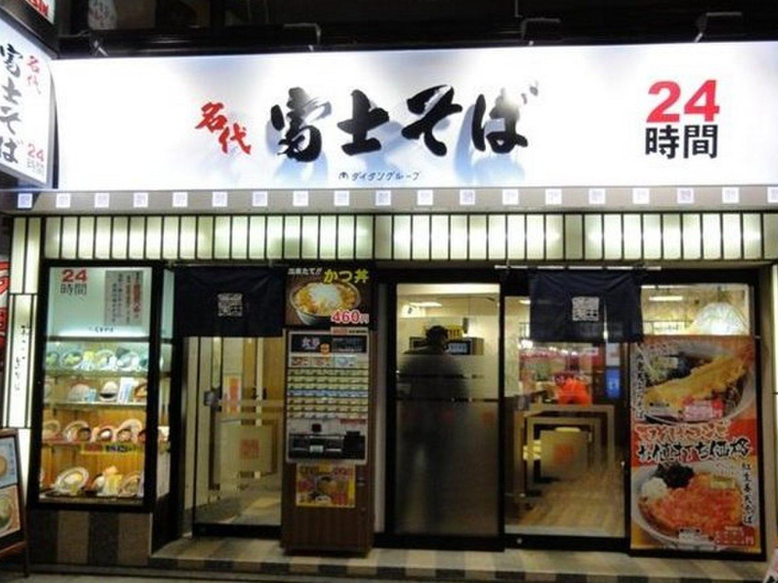 名代 富士そば 新宿店