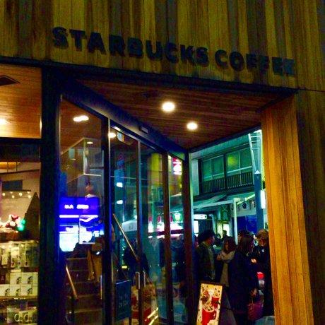 スターバックス・コーヒー 神楽坂下店