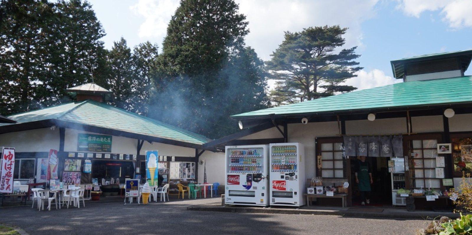 霧降の滝売店