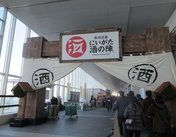 新潟の一大イベント!2000円で新潟の日本酒飲み放題!!毎年3月開催「にいがた酒の陣」