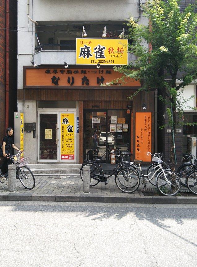 なりたけ TOKYO (ナリタケ トウキョウ)