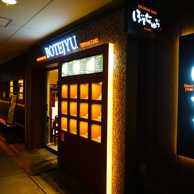ぼてぢゅう 神戸ハーバーランド店