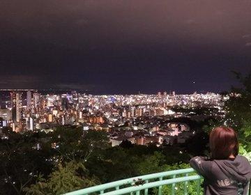 [三宮から車でたった20分!デートにオススメ]みなとまち神戸の夜景を満喫!
