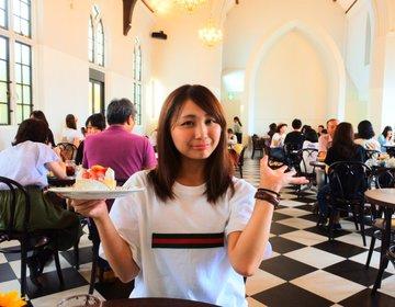 【三宮・教会の中でお茶ができる!】人気店フロインドリーブの教会カフェはここだけ!
