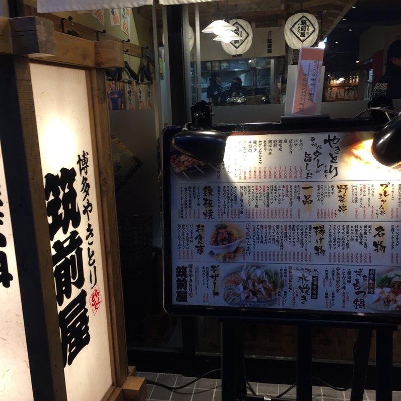 博多やきとり 筑前屋 東陽町店