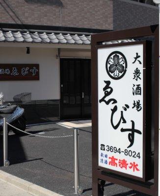 ゑびす 四つ木店