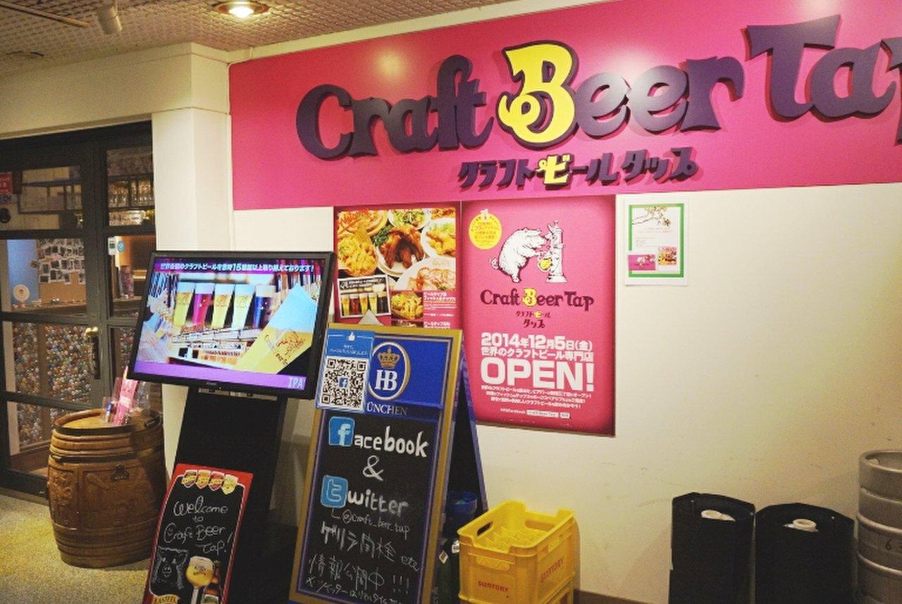 クラフトビールタップ 新宿三丁目