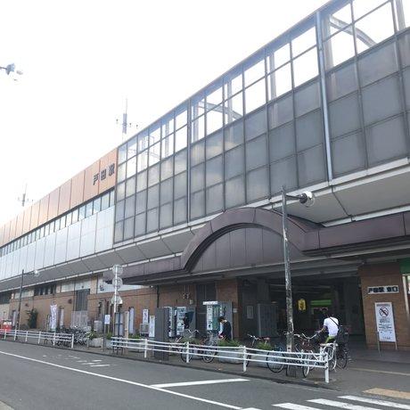 戸田駅(埼玉県)