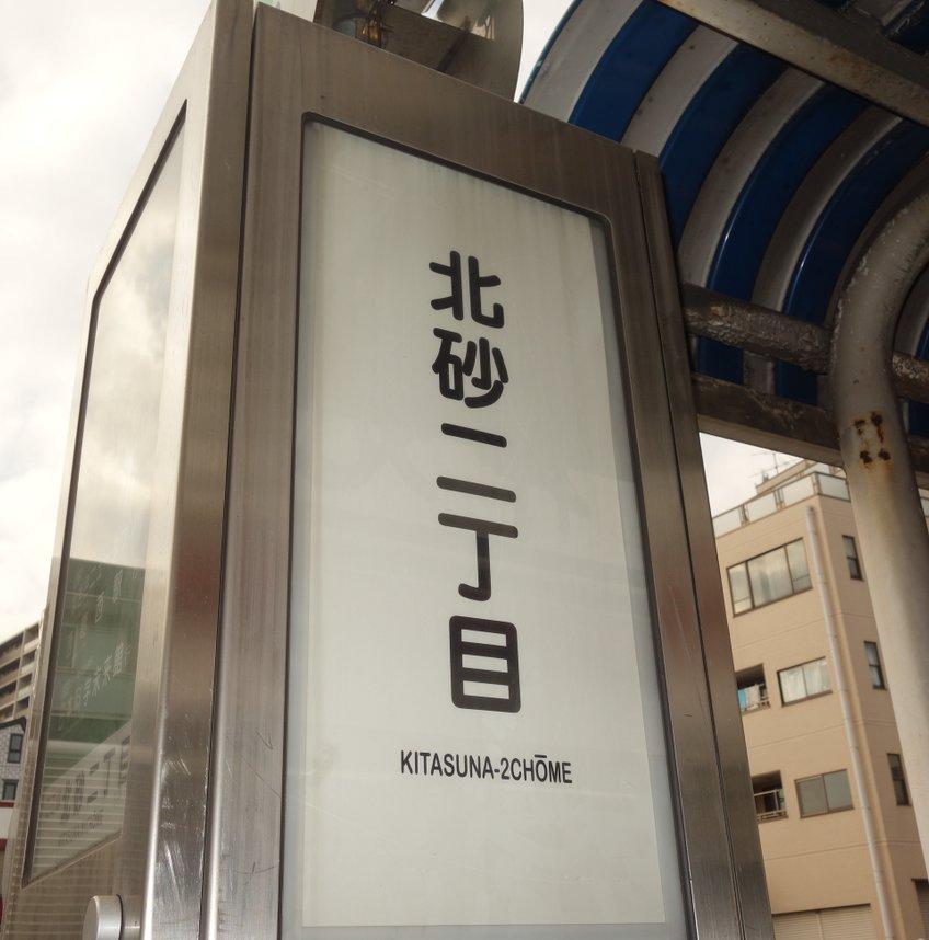 砂町銀座商店街振興組合