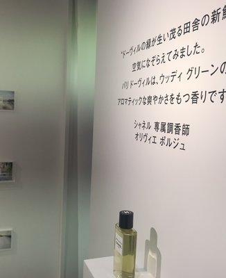 表参道 シャネル ブティック