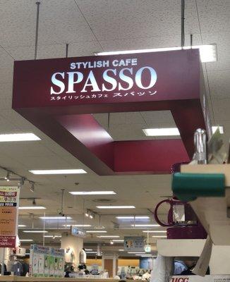 カフェ スパッソ