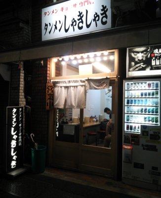 タンメンしゃきしゃき 新橋店