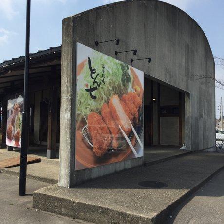 平田牧場 とん七 鶴岡こぴあ店