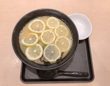 【池袋】見た目も味も大満足!レモンラーメンとカキ氷でさっぱりランチ♩