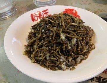 王将が隣にあるのに、ものすごく繁盛する中華料理屋『ぼん天』で、B級グルメ「黒やきそば」を食べる