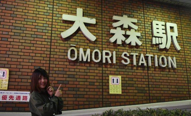 大森駅(東京都)