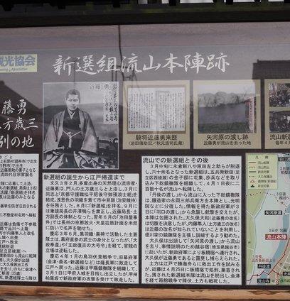 新選組流山本陣・近藤勇陣屋跡