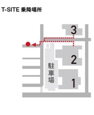 湘南T-site(湘南ティーサイト)