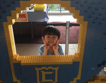 レゴランドまで遠くて行けなーいというかた!近場の横浜でレゴ遊びはいかが!