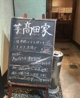 芋 髙田家