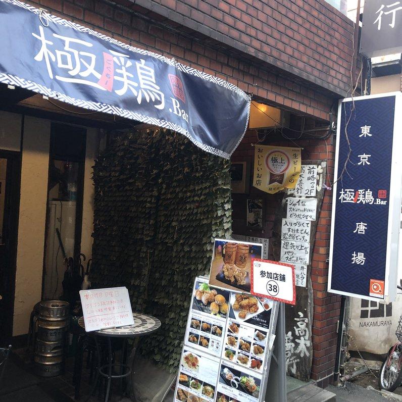【閉店】極鶏.Bar 下北沢店