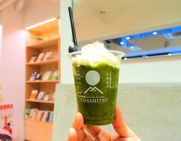 【本町・和カフェ】仕事しながら茶室気分が味わえる!日本茶スタンドで一息つきましょう♩