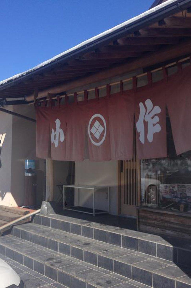 小作 山中湖店
