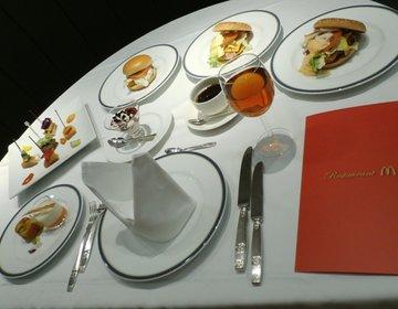 一夜限り マクドナルドの特別レストラン【Restaurant M】