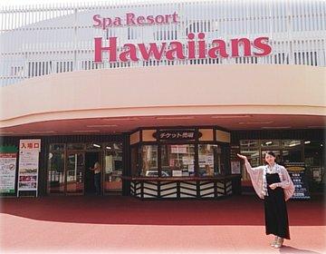 いつでも常夏♪ ハワイアンズ ウィルポート泊で美食に酔いしれつつのんびりゆったりプラン 1日目