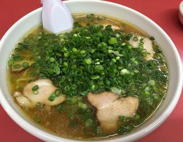 【倉吉でおすすめ】鳥取でこってりしたスタミスープのラーメンを食べるなら一蔵へ行こう!